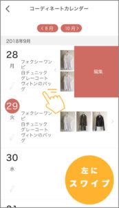ジャスクロの使い方13