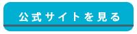 公式サイトを見るボタン