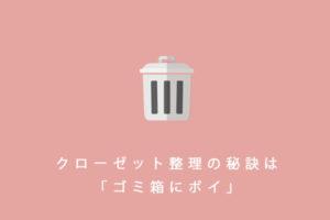 ゴミ箱にポイ