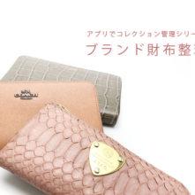 ブランド財布コレクション整理