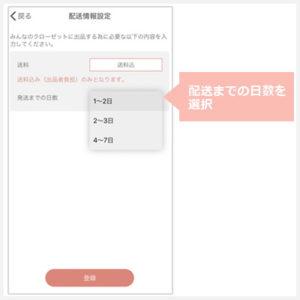 取引ガイド-配送