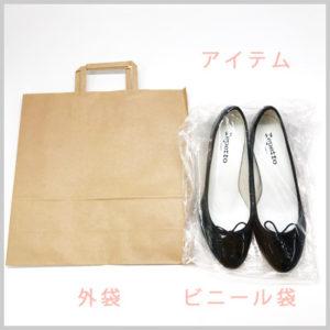 梱包例-靴