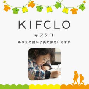 ジャスクロの寄付プロジェクト -KIFCLO-